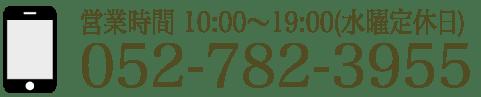 電話番号052-782-3955 営業時間10:00〜19:00(水曜定休日)